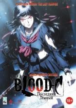 фильм BLOOD-C: Последний Тёмный