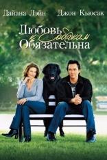 фильм Любовь к собакам обязательна Must Love Dogs 2005