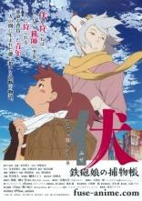 фильм Фусэ и охотница* 伏 鉄砲娘の捕物帳 2012