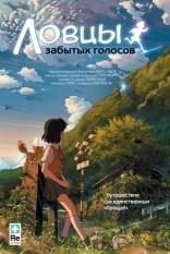 фильм Ловцы забытых голосов 星を追う子ども 2011