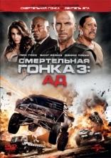 фильм Смертельная гонка 3: Ад Death Race 3: Inferno 2012
