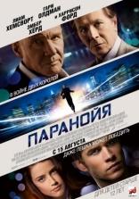фильм Паранойя Paranoia 2013