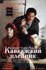 фильм Кавказский пленник — 1996