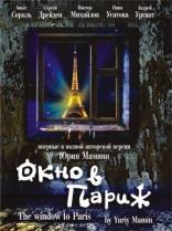 фильм Окно в Париж — 1994