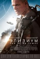 фильм Элизиум: Рай не на Земле Elysium 2013