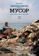 фильм Мусор Trashed 2012