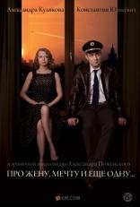 фильм Про жену, мечту и еще одну…  2013