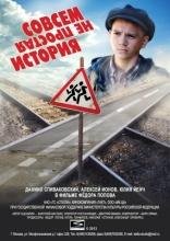 фильм Совсем не простая история  2013