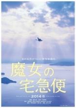 фильм Ведьмина служба доставки* 魔女の宅急便 2014