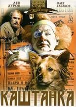 фильм Каштанка — 1975