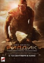 фильм Риддик Riddick 2013