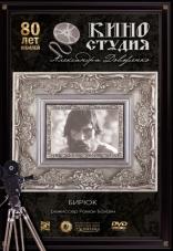 фильм Бирюк — 1977
