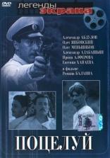 фильм Поцелуй — 1983