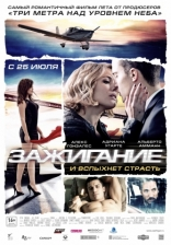фильм Зажигание Combustión 2013