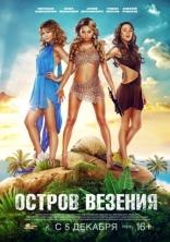 фильм Остров везения  2013