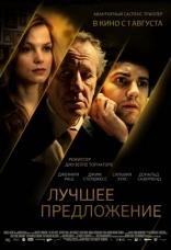 фильм Лучшее предложение La Migliore Offerta 2013