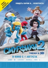фильм Смурфики 2 Smurfs 2, The 2013