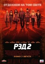 фильм РЭД 2 RED 2 2013