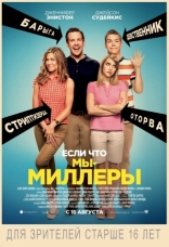 ����� ��  ������� We�re the Millers 2013