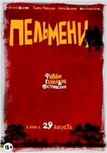 фильм Пельмени  2013