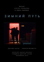 фильм Зимний путь  2013