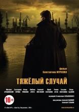 фильм Тяжелый случай  2013