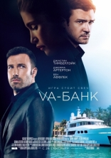 фильм Va-банк Runner Runner 2013