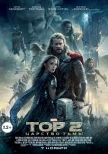 фильм Тор 2: Царство тьмы Thor: The Dark World 2013