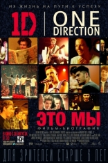 фильм One Direction: Это мы One Direction: This is Us 2013