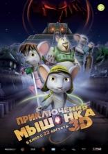 фильм Приключения мышонка Rodencia y el Diente de la Princesa 2012