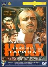 фильм Крах инженера Гарина  1973