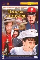 фильм Небесные ласточки  1976