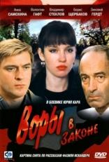 фильм Воры в законе  1988