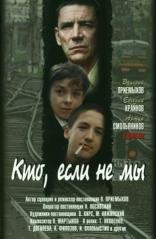 фильм Кто, если не мы  1999