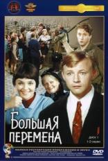 фильм Большая перемена  1972