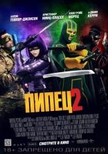 фильм Пипец 2 Kick-Ass 2 2013