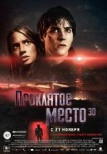 фильм Проклятое место 3D Lost Place 2013