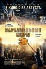 фильм Параллельные миры 3D Upside Down 2012