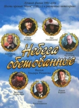 фильм Небеса обетованные  1991