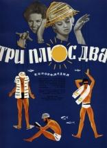 фильм Три плюс два  1963