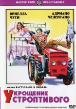фильм Укрощение строптивого Il bisbetico domato 1980