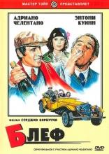 фильм Блеф Bluff storia di truffe e di imbroglioni 1976