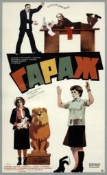 фильм Гараж  1980