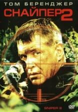 фильм Снайпер 2 Sniper 2 2002