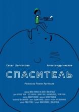 фильм Спаситель  2013