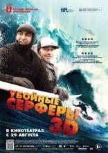 фильм Убойные серферы в 3D Storm Surfers 3D 2012