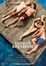 фильм Тайное влечение Two Mothers 2013