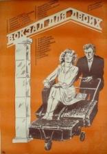 фильм Вокзал для двоих  1982