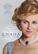 фильм Диана. История любви Diana 2013