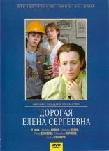 фильм Дорогая Елена Сергеевна  1988